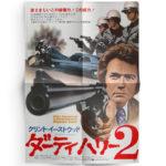 Poster de « Magnum Force » édition japonaise (rare)